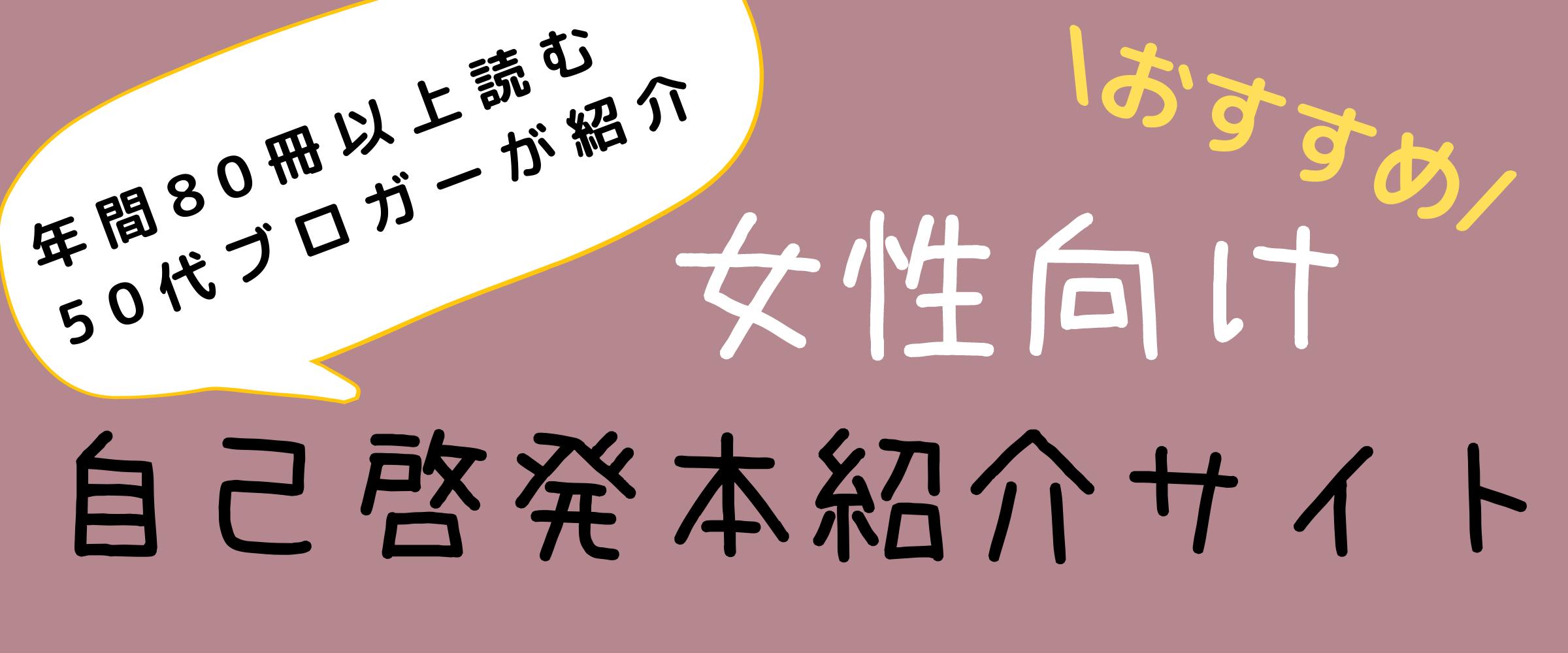 女性向け自己啓発本紹介サイト