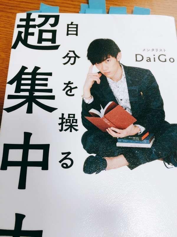 ダイゴさんの本