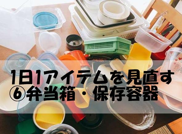 弁当箱・保存容器の見直し