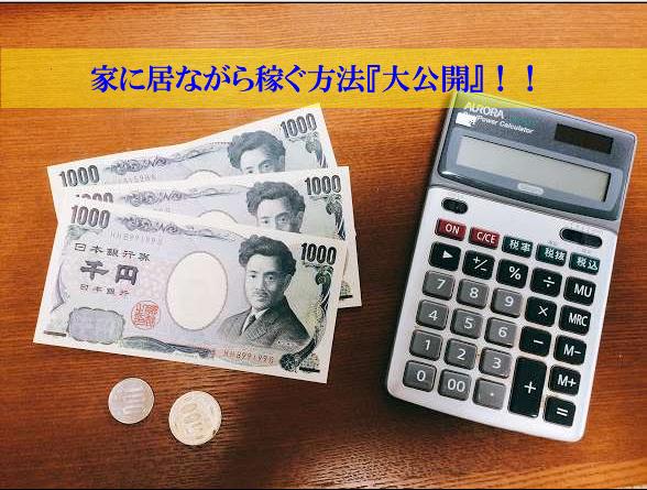 計算機とお金