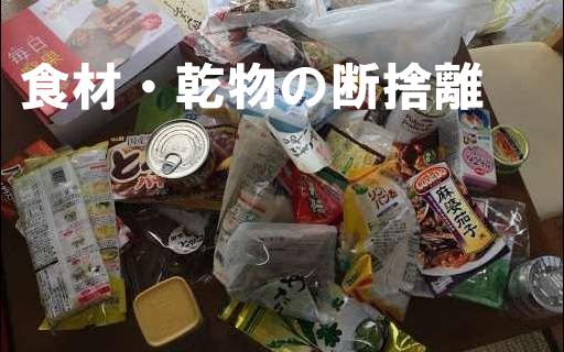 食材・乾物の断捨離