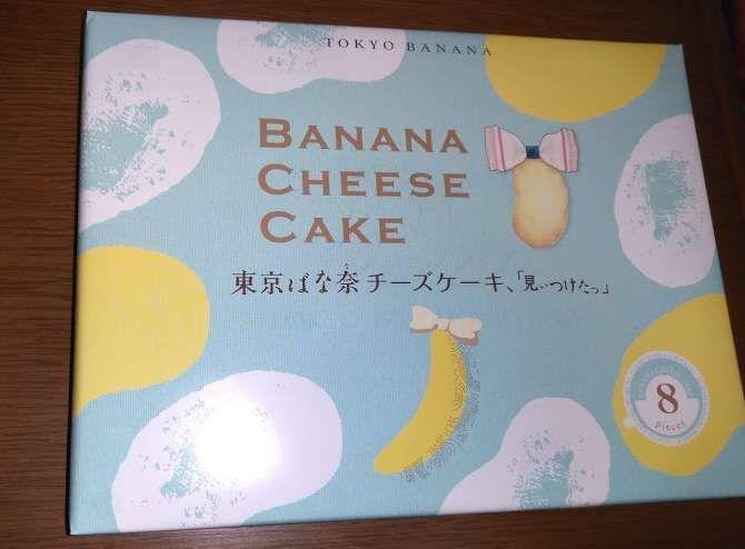 東京ばな奈チーズケーキ