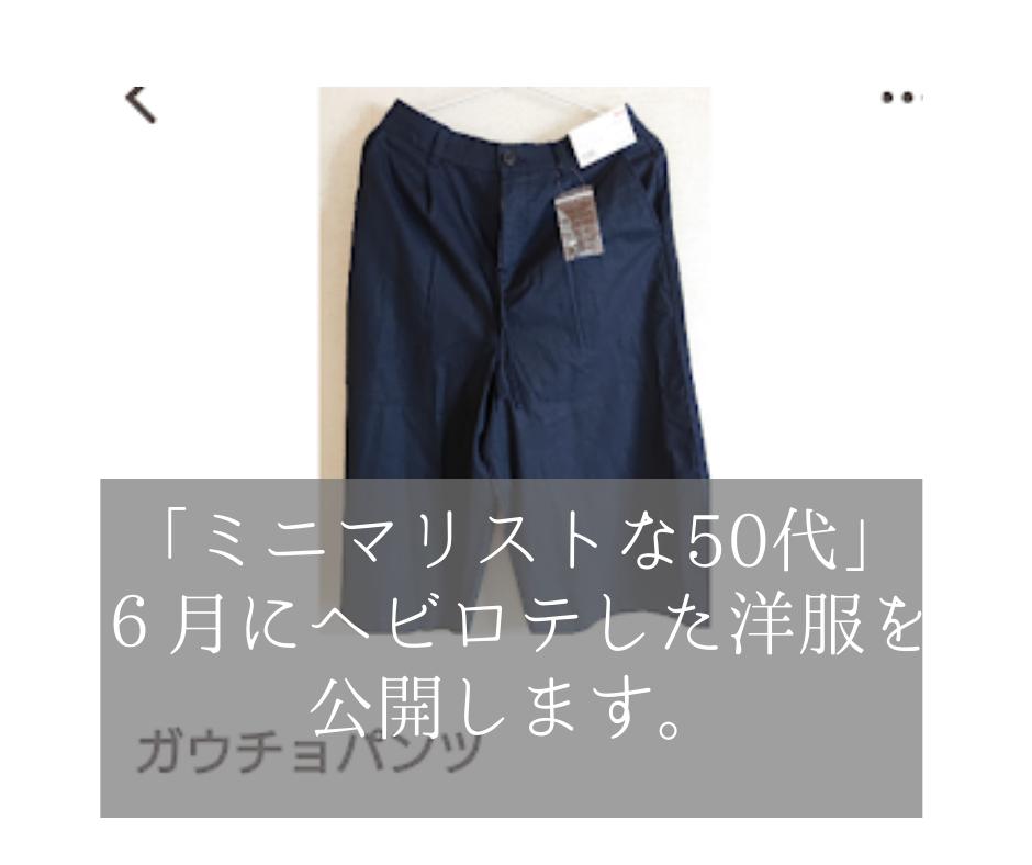 「ミニマリストな50代」6月にヘビロテした洋服を公開します。