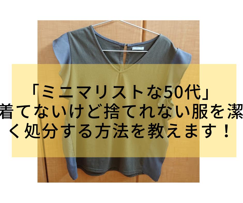 「ミニマリストな50代」着てないけど捨てれない服を潔く処分する方法を教えます!