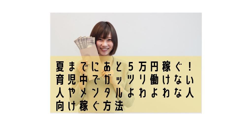 夏までにあと5万円稼ぐ! 育児中でガッツリ働けない人やメンタルよわよわな人向け稼ぐ方法