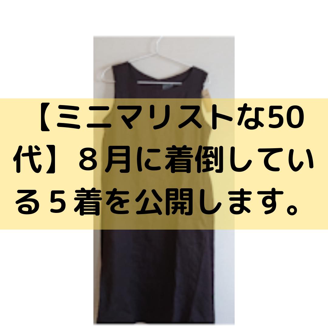 【ミニマリストな50代】8月に着倒している5着を公開します。