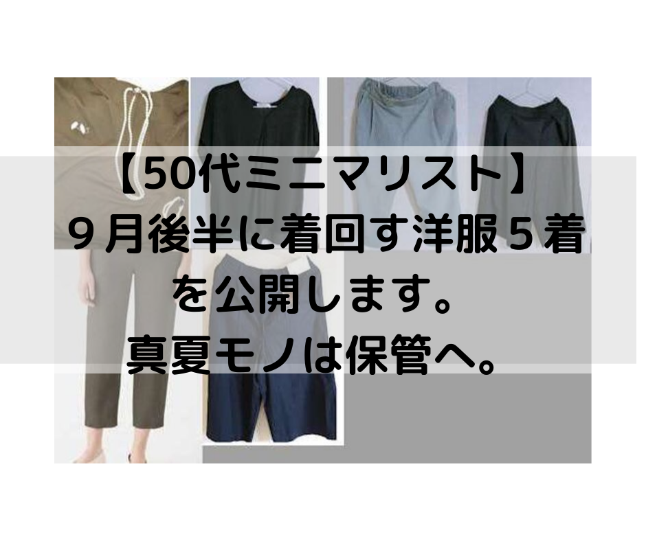 【50代ミニマリスト】9月後半に着回す洋服5着を公開します。真夏モノは保管へ。