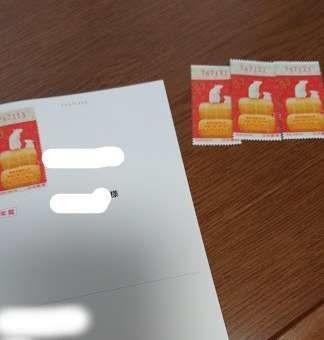 お年玉付き切手