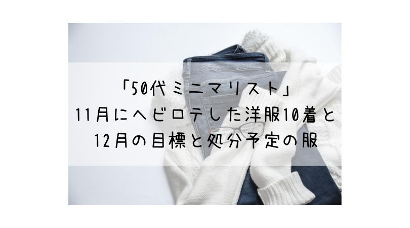 「50代ミニマリスト」11月にヘビロテした洋服10着と12月の目標と処分予定の服