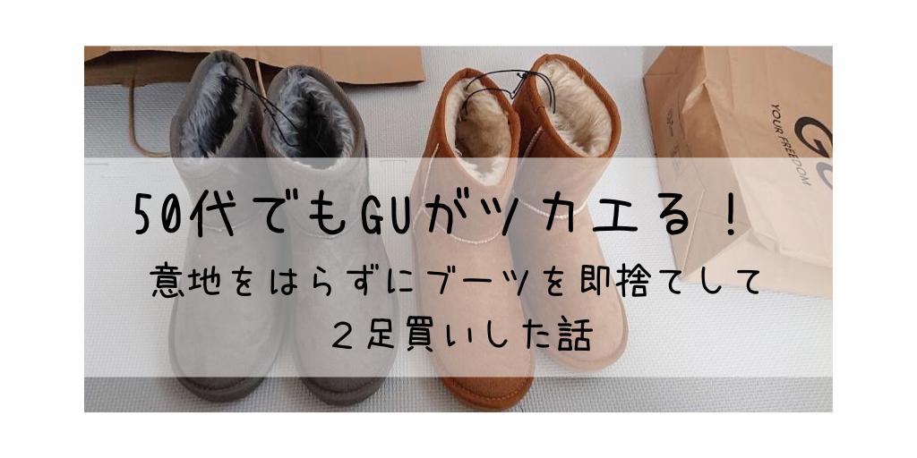 50代でもGUがツカエる! 意地をはらずにブーツを即捨てして2足買いした話