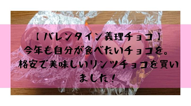 【バレンタイン義理チョコ】今年も自分が食べたいチョコを。格安で美味しいリンツチョコを買いました!