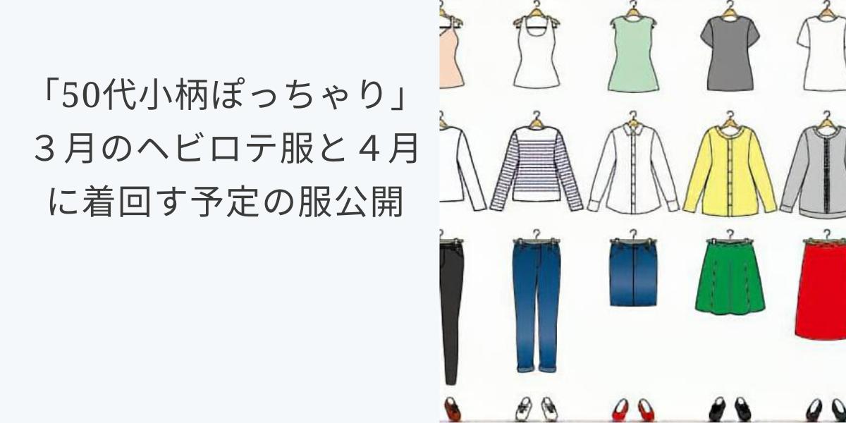 「50代小柄ぽっちゃり」3月のヘビロテ服と4月に着回す予定の服公開