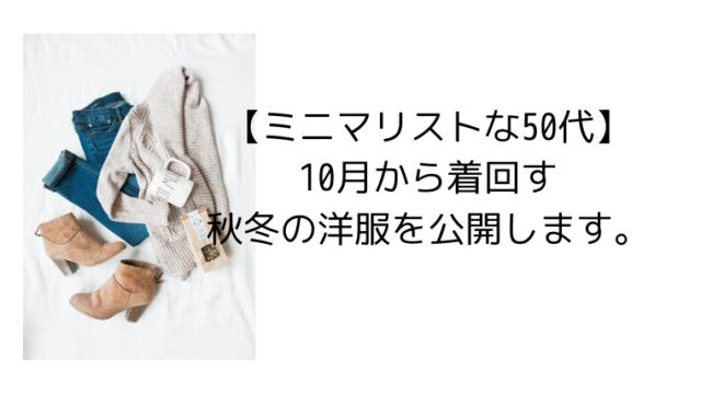 10月から着回す秋冬の洋服を公開します。